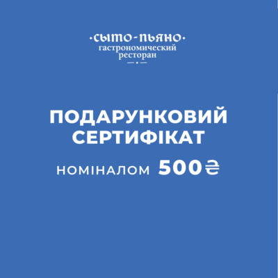 Подарунковий сертифікат Сито-П'яно - 500 грн