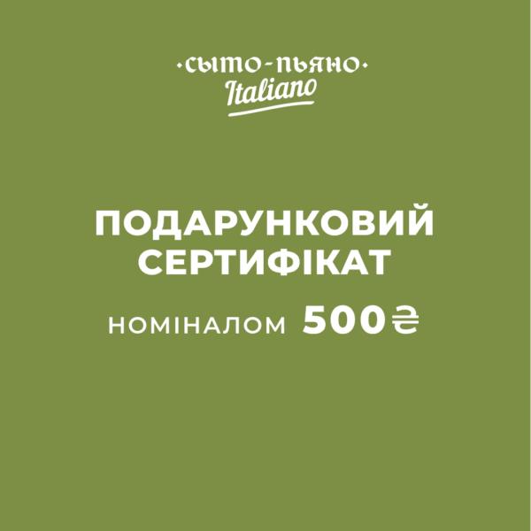 Подарунковий сертифікат Сито-П'яно Italiano - 500 грн