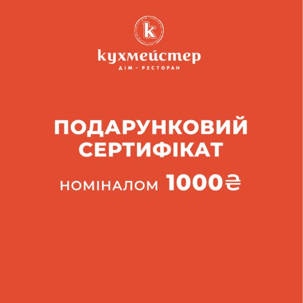Подарунковий сертифікат Кухмейстер - 1000 грн
