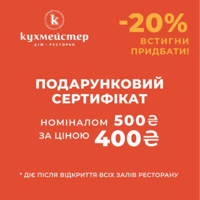 Подарунковий сертифікат Сито-П'яно - 1000 грн
