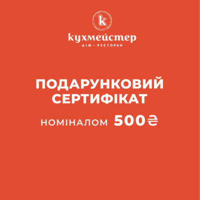 Подарунковий сертифікат Кухмейстер - 500 грн