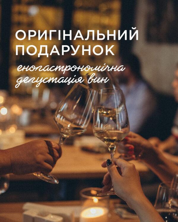 Сертифікат на дегустацію: Вино та Устриці - 5.08, 20.08