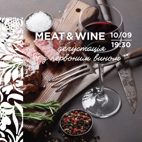 Передплата на дегустацію: MEET&WINE - 10.09.2020