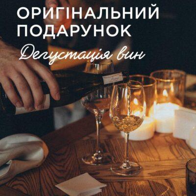 Сертифікат на дегустацію: Рожевий світ вина - 19.08.2020