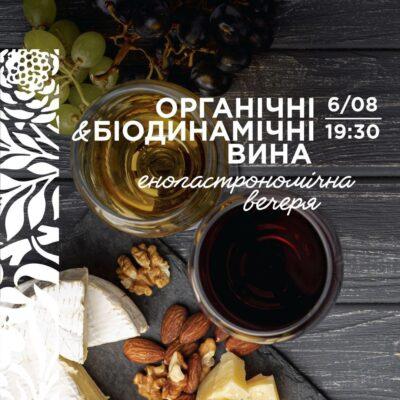 Передплата на вечерю: Органічні & Біодинамічні вина - 6.08.2020