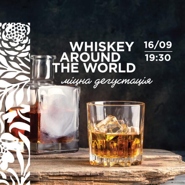 Передплата на дегустацію: Whiskey around the world - 16.09.2020