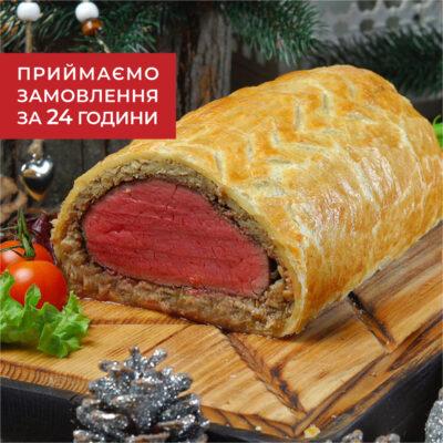 Веллінгтон з яловичини за спеціальним рецептом